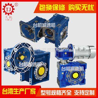 台湾厂家 NMRV蜗轮蜗杆减速电机 rv铝合金伺服减速电机供应商批发