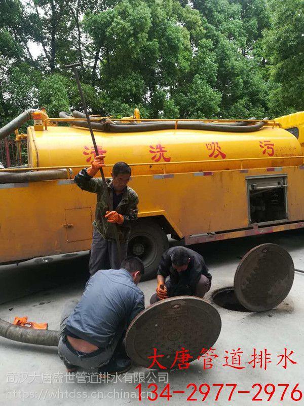 武汉江夏区疏通下水道│藏龙岛、流芳、管道疏通公司