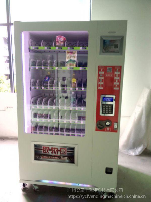 珠海自动售货机本地工厂 微信支付宝自动售货机多少钱 酒店无人售卖机智能贩卖机赚钱吗