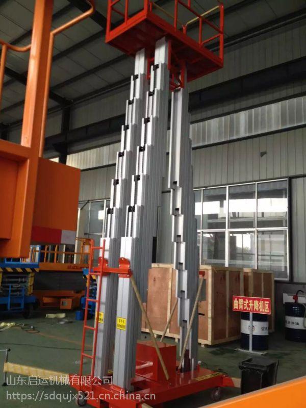 郑州市 上街区启运直销铝合金升降平台 小型高空作业平台