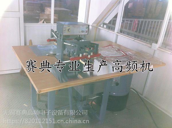 赛典专业生产小型高频塑料焊接机,pvc热合压边机