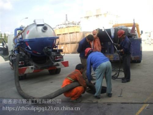 南通启东北新镇排水管道疏通清淤抽粪公司电话83503705