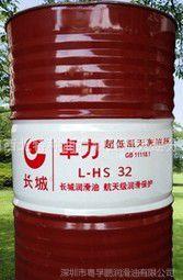 170公斤-长城卓力L-HS 32 超低温无灰液压油、长城低温液压油32号