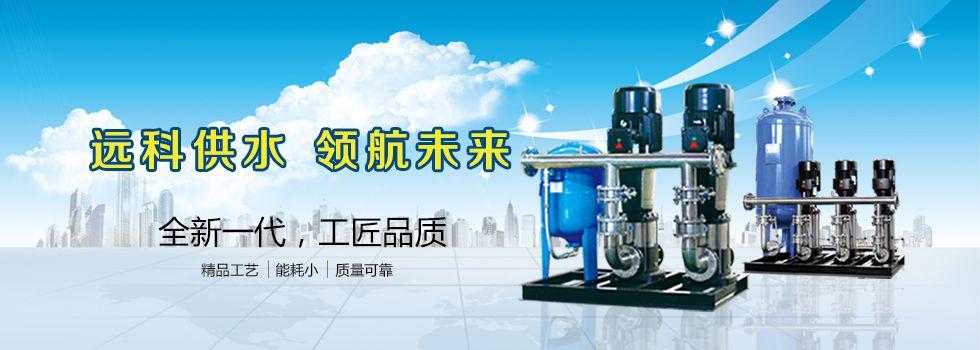 长沙远科供水设备有限公司