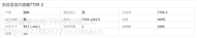 深圳鑫赛创菲涅尔透镜7709-2 厂家直供 人体红外感应透镜