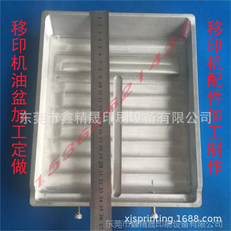 批发移印机油盆 恒晖移印机配件加工 恒晖移印机实心铝4寸油盆