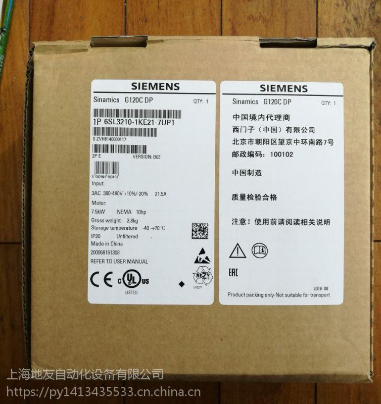 西门子6SL3210-1KE21-7UP1变频器