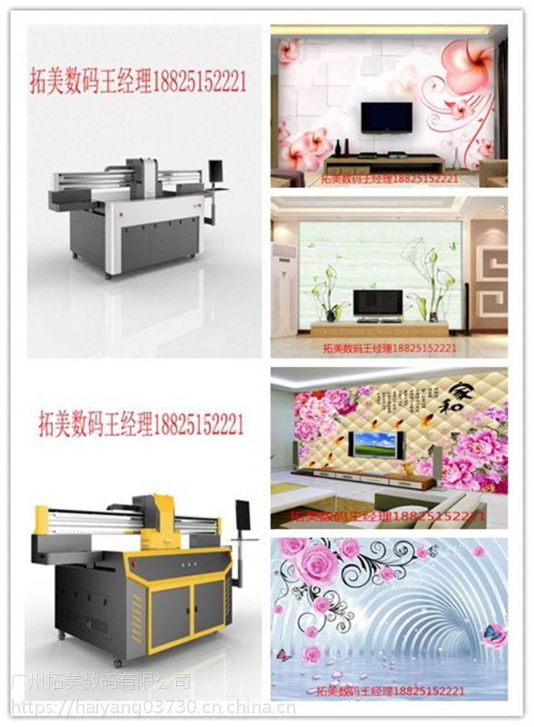 2513公司家庭3D背景墙打印机