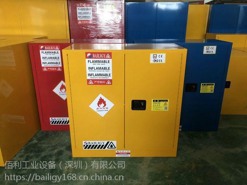 惠州各种规格化学品安全柜防爆柜防火柜佰利BL-FB030