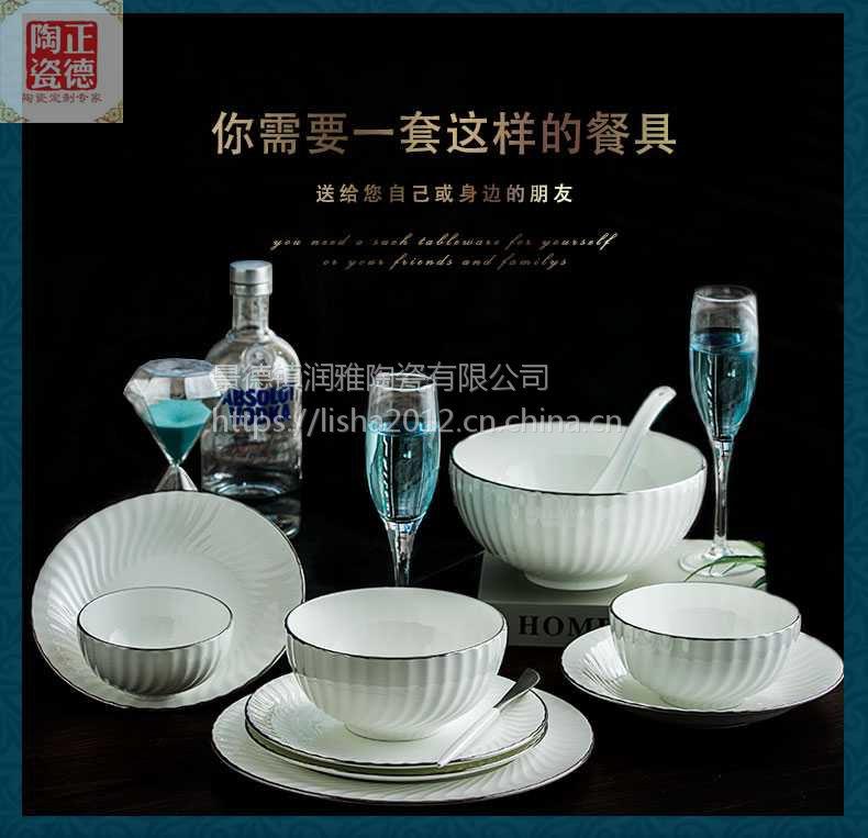 节日礼品陶瓷餐具定制,餐具套装加logo