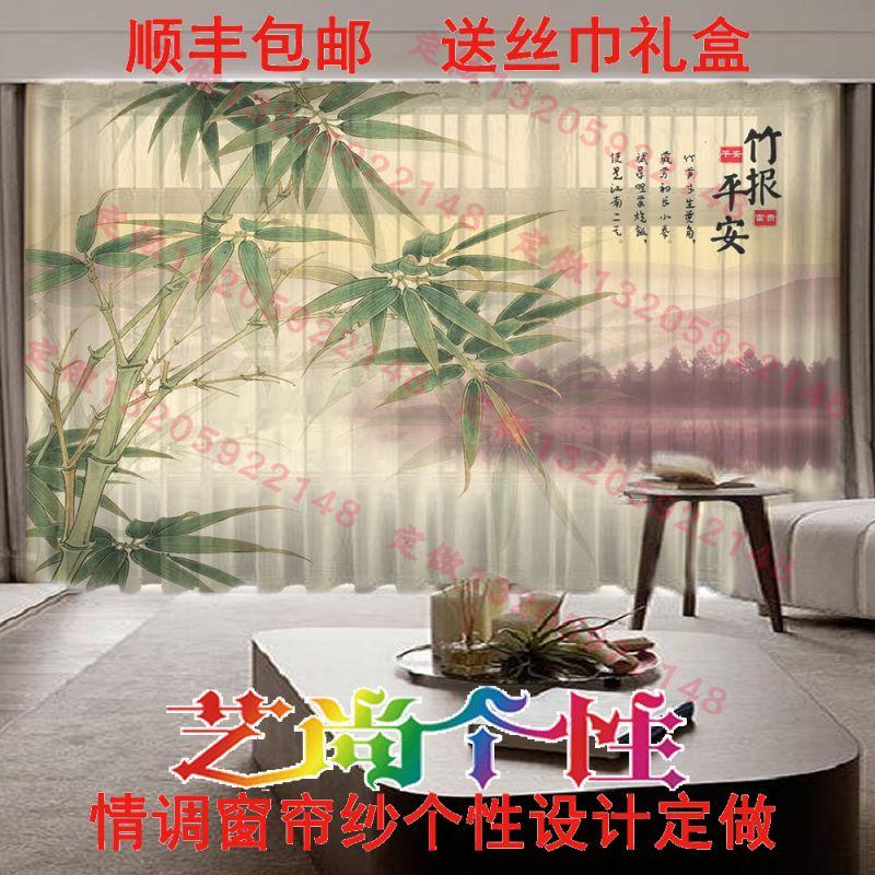 客厅半透明特色创意窗帘定做 大厅区域隔开中式雅致情调飘窗纱帘 艺尚个性情调窗帘纱 时尚艺术窗纱画