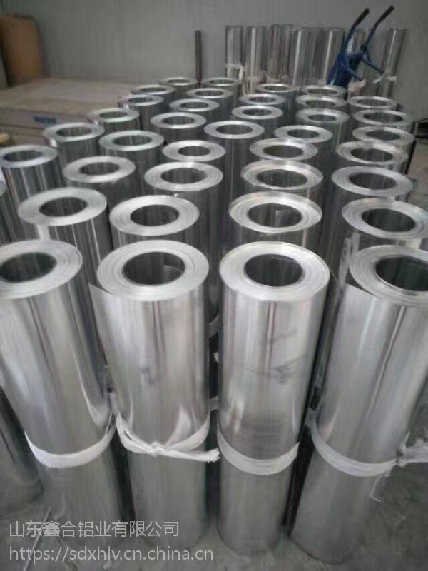 鑫合0.9毫米保温3003铝卷现货