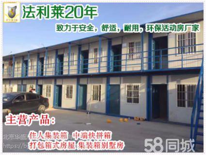 北京出租住人集装箱活动房 彩钢房 移动房空调床