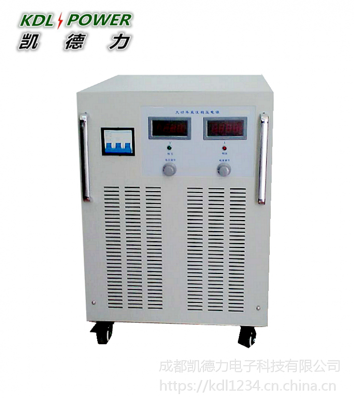 天津150V500A大功率直流稳压电源价格 成都军工级交直流电源厂家-凯德力KSP150500