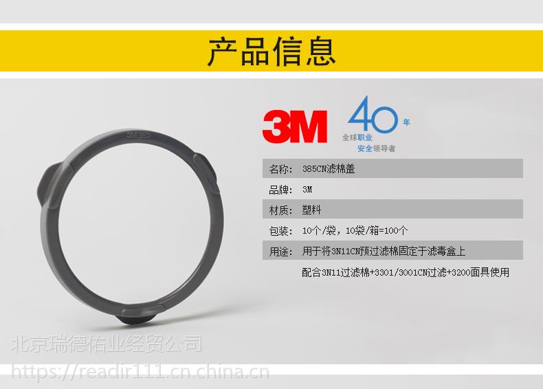正品3M385CN 焊接专用防护面罩/电焊工专用/金属冶炼防金属烟