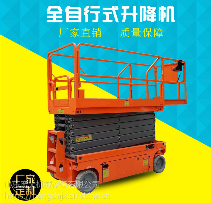 厂家直销广州 全自行式升降机 电动液压自动升降台 高空作业车10米 载重300kg