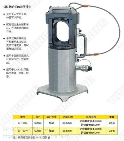 扬州通能机械(图)、120 快速液压压接钳、液压压接钳