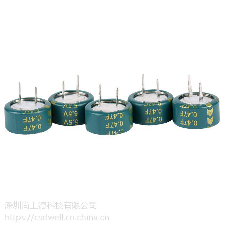 超级法拉扣式C型电容5.5V 0.47F智能家居储能电容