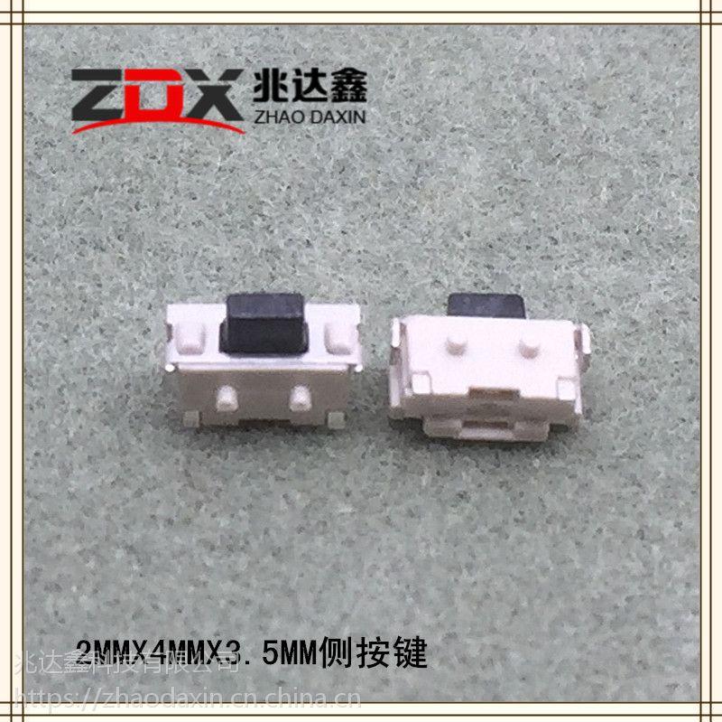 厂家直销2*3*0.6超薄贴片式轻触按键开关轻触开关