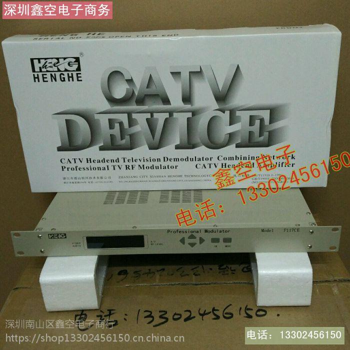 恒河F117CE捷变频中频处理调制器 有线电视前端调制器