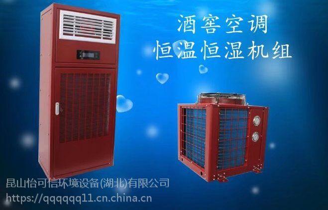 供应山东实验室恒温恒湿空调 专业恒温恒湿机