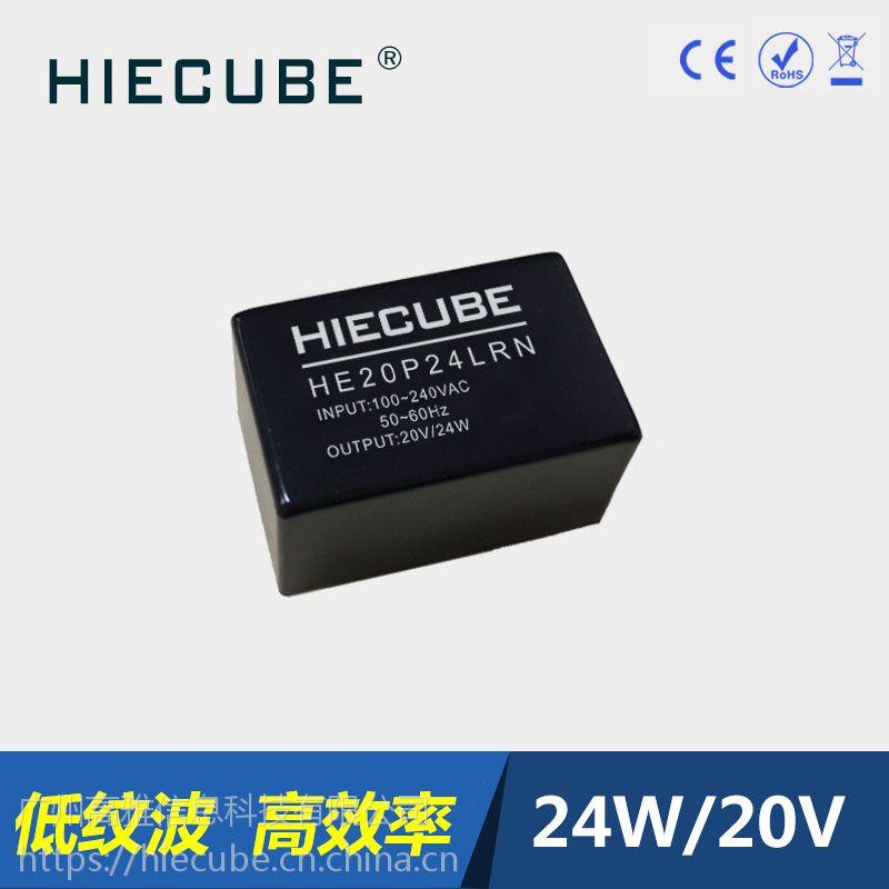 小体积AC-DC模块电源220V转20V24W电源模块