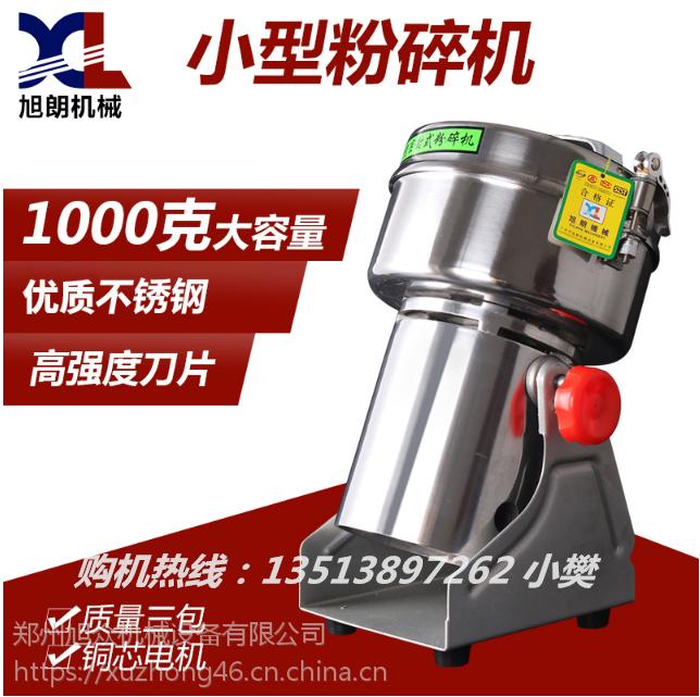 旭朗大型1000克粉碎机磨粉机郑州商用家用打碎机干粉机研磨机超细研磨机玛卡三七打粉机