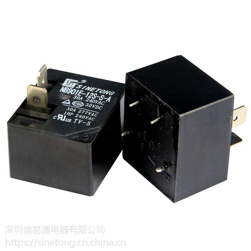 T90信易通12V功率继电器NB901LE-12S-S-A小型30A继电器