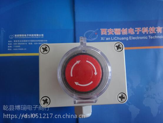 骊创【XJA-1SARE】事故按钮单开红色正品保质