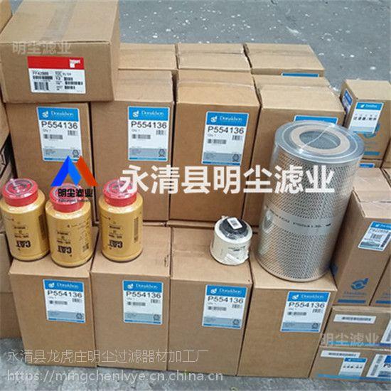 P779610唐纳森滤芯厂家加工替代品牌滤芯