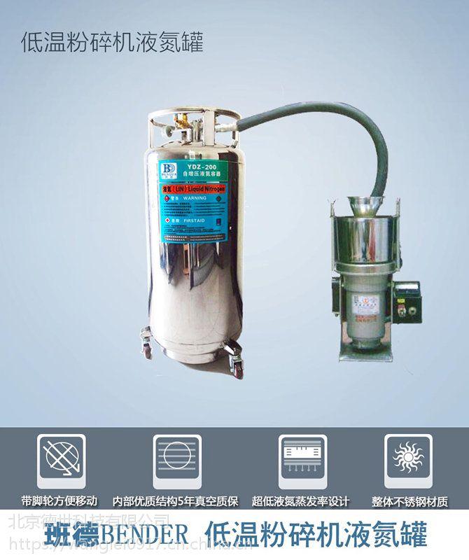自增压液氮罐注意事项——班德液氮罐