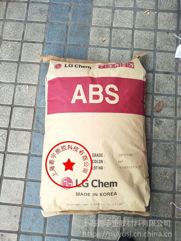 上海 24小时发货 阻燃级,高流动ABS,LG化学,AF-303 防火ABS原料,抗紫外线