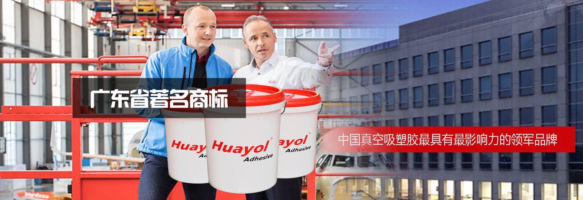 深圳市永利华胶业有限公司