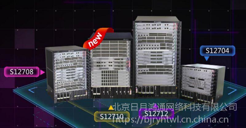 华为S12700交换机 V200R011C10 软件 ET1SBSM2B010