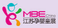 2018江苏南京国际孕婴童用品博览会(MBE)