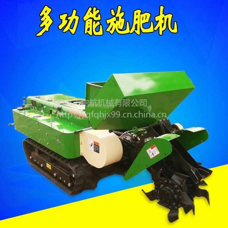柑橘园施土杂肥机 启航撒粪机 坦克式挖沟回填机