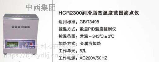 中西(LQS)润滑脂宽温度范围滴点仪 型号:HC99-HCR2300库号:M15383