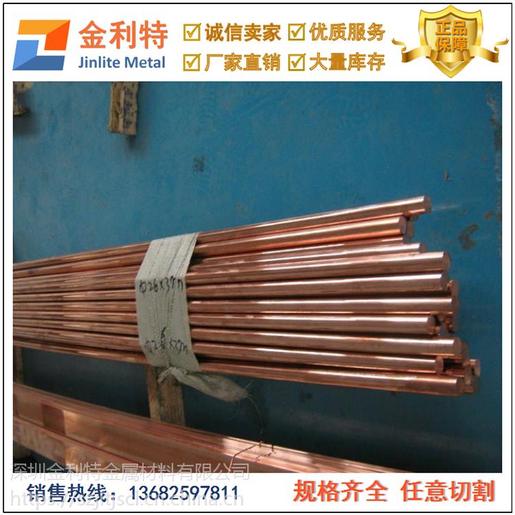 【广州环保铍铜棒 QBe2.0铍铜小棒】易车削
