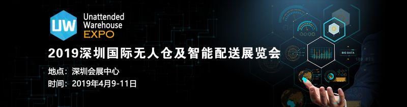 2019深圳国际无人仓及智能配送展览会