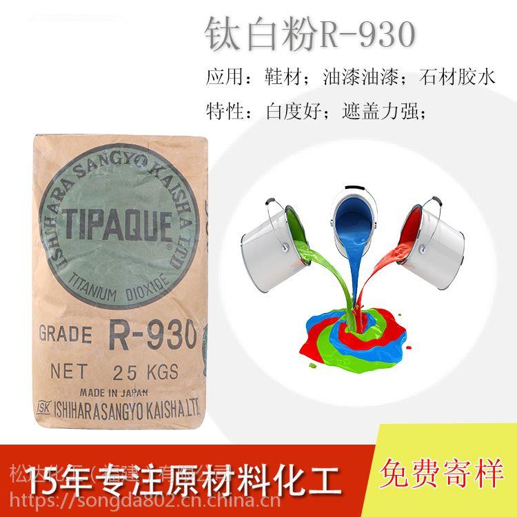 现货出售金红石型钛白粉R-930橡胶鞋材专用钛白粉遮盖力强性能好