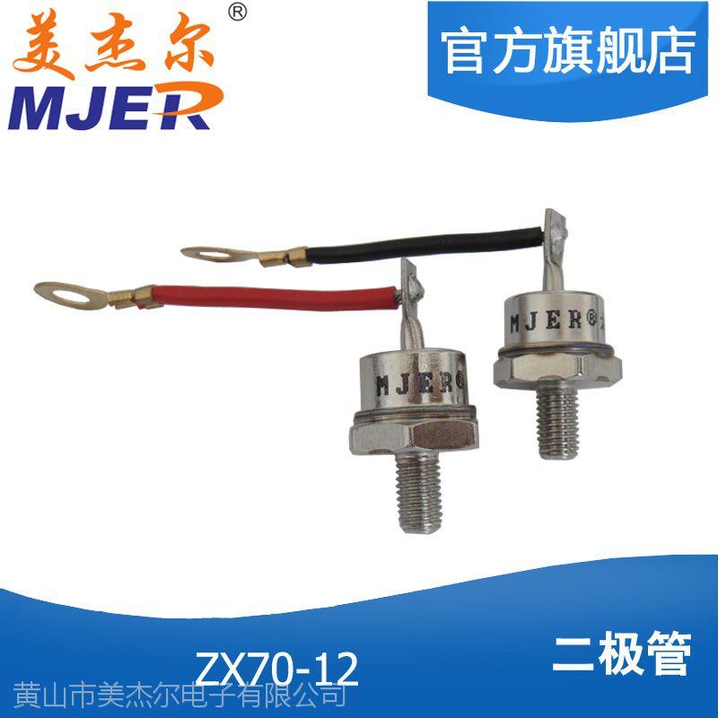 美杰尔 发电机旋转整流二极管 ZX70-12 带线 正向反向 70A 整流管
