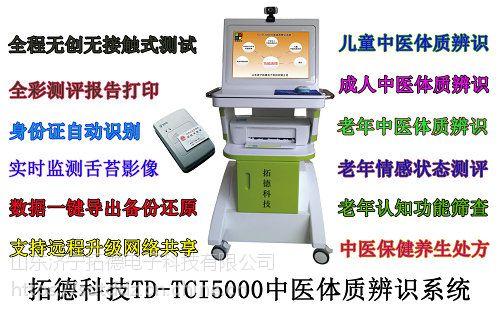 拓德科技中医馆建设中医体质辨识仪自助一体机价格
