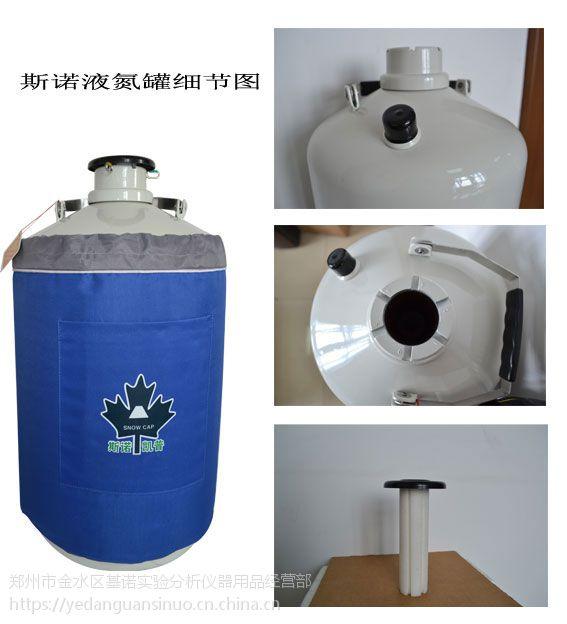 吕梁液氮罐斯诺80升医用罐价格