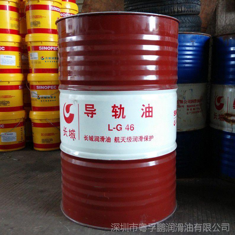 深圳长城导轨油L-G220、长城精密机床导轨油32,46,68,100,150价钱