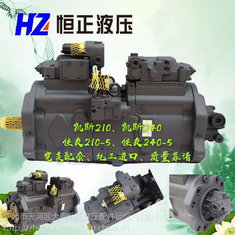 主泵总成: 凯斯210、凯斯240 住友210-5、住友240-5 完美配套、纯正进口、质量靠谱