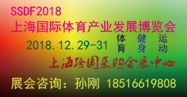 上海体产会