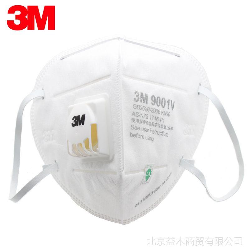 正品3M口罩 9001V 9002V呼吸阀防尘防风沙口罩防雾霾 防花粉口罩9