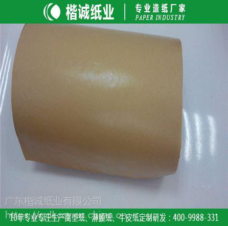 卷筒包装淋膜纸 楷诚模切淋膜纸定制