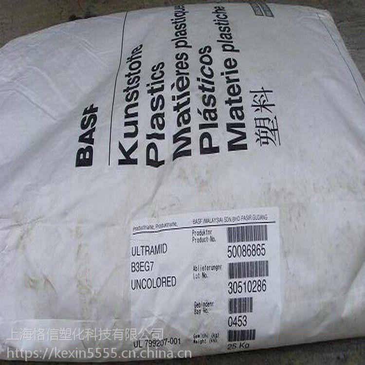 长期供应韧性良好/PA6德国巴斯夫共聚物8253HS/阻燃性
