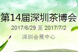 第14届深圳茶博会